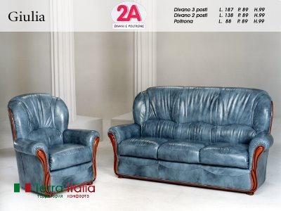 Диван и кресло Giulia